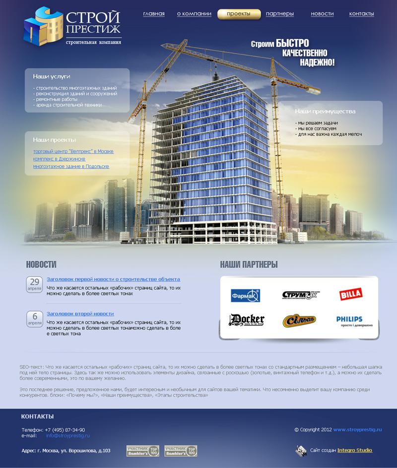 Крупные строительные компании сайт программы для создания и продвижения сайта