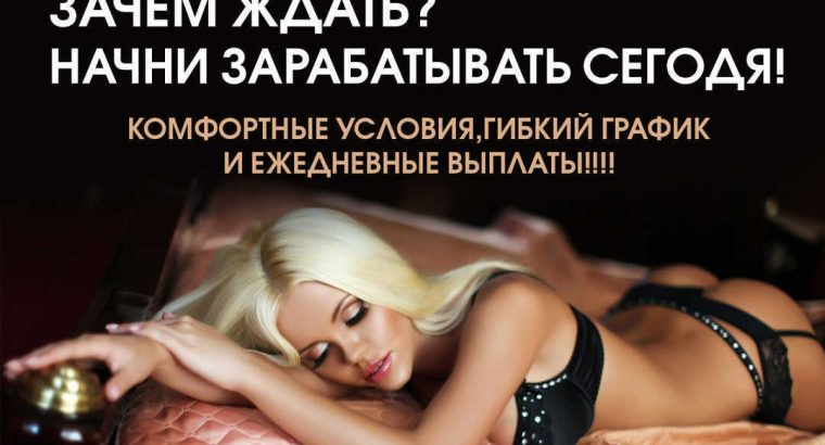Эскoрт в г. Одесса .. Работа для молоденьких девушек