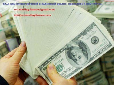 Возьмите любую сумму кредита по своему усмотрению