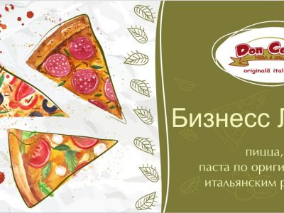 Доставка пиццы и других блюд от ресторана Don Cezar