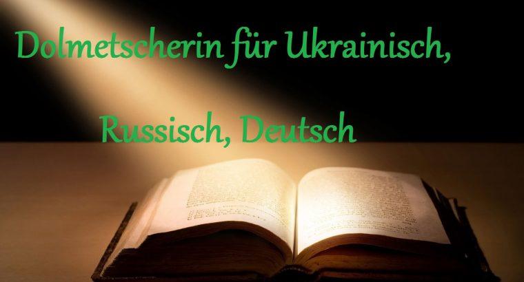 Услуги переводчика. Русский, немецкий, украинский