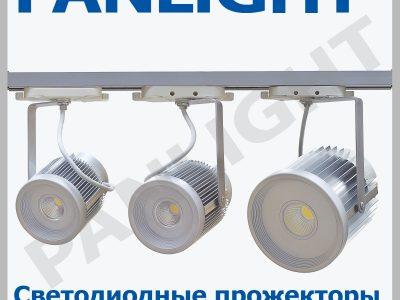 PROJECTOARE LED MONTAJ PE SINE, CORPURI DE ILUMINAT, LED, PANLIGHT, PROIECTOARE LED MONTAJ SINE