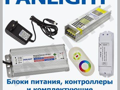 SURSE DE ALIMENTARE PENTRU LED, CONTROLATE PENTRU BANDE LED, LED, PANLUMINĂ