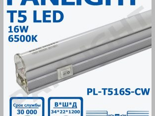 CORPURI DE ILUMINATCU MONTAJ APARENT SI SUSPENDAT T5/T8, PANLIGHT, LED MOLDOVA, ILUMNAREA CU LED