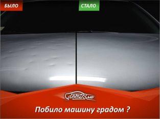Побило машину градом ? ⛈⛈⛈ ремонт автомобилей побитых градом