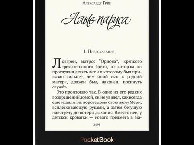 Электронные книга Pocketbook Touch Lux 4