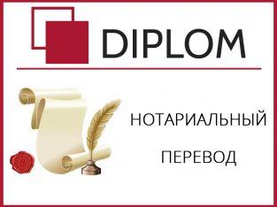Cеть бюро переводов Diplom в Молдове. Апостиль.