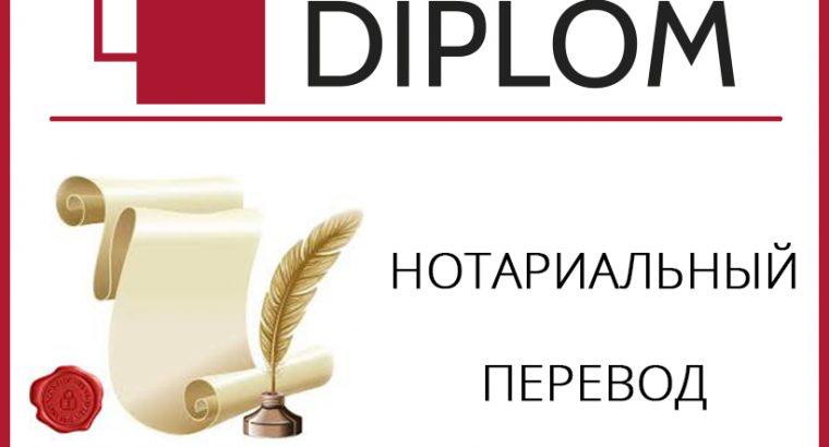 Rețeaua agențiilor de traducere Diplom din Moldova. Apostila.
