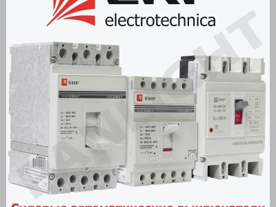 DEMAROARELE MAGNETICE, CONTACTOARE ELECTROMAGNETIC