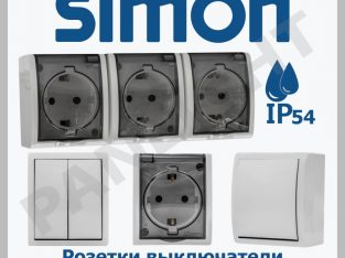 Накладные розетки и выключатели Simon Electric в М