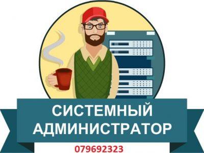 Системный администратор ищет удаленную работу