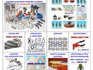 oțel inoxidabil, aluminiu și multe altele