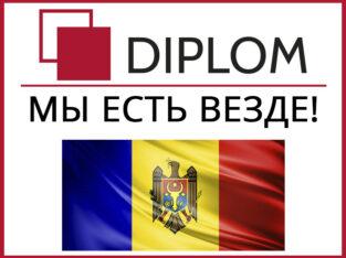 Самая крупная сеть бюро переводов Diplom в Молдове