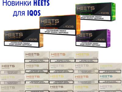 Табачные стики HEETS оптом на постоянной основе!