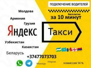 ? Яндекс такси работа Yandex ?