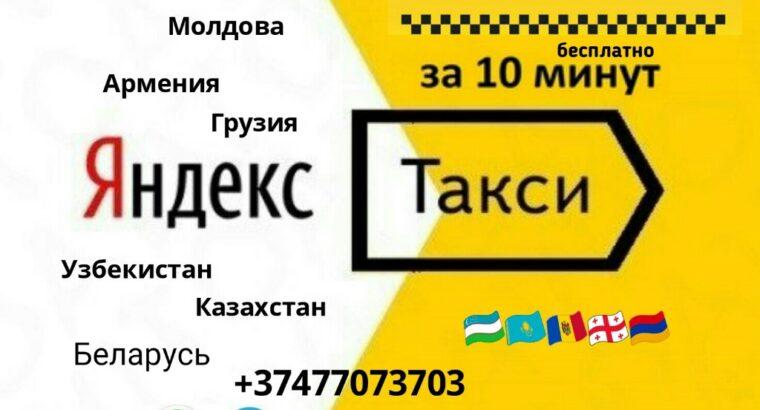 🚕 Яндекс такси работа Yandex 👇