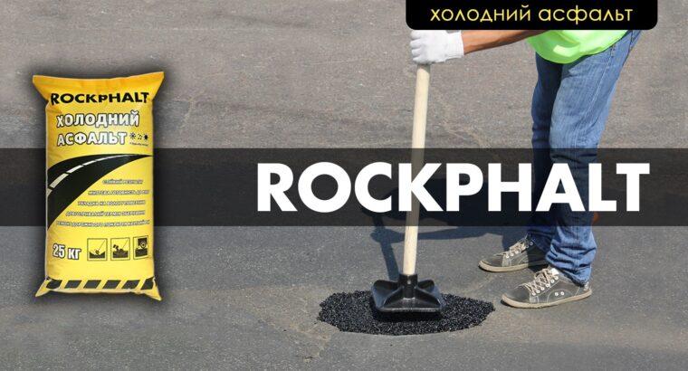 Холодный асфальт ROCKPHALT Ремонт Ям дорожных карт