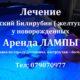 Аренда лампы фототерапия желтуха ( Билирубин)