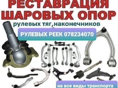Ремонт рулевых реек реставрация рычагов и ходовой