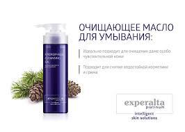 Ulei de curățare pentru spălare - Experalta Platinum