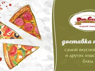 Ароматная пицца по оригинальным рецептам с доставк