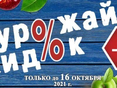 ВНИМАНИЕ! АКЦИЯ — Осенний Урожай Скидок до 50%